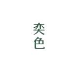 广州易羽服装有限公司
